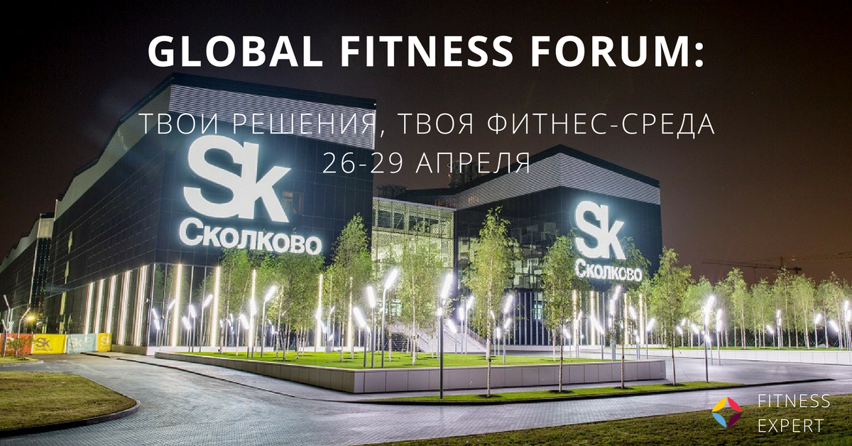 global fitness forum 2018 бизнес-событие в новом формате