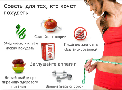 Как есть чтобы похудеть советы